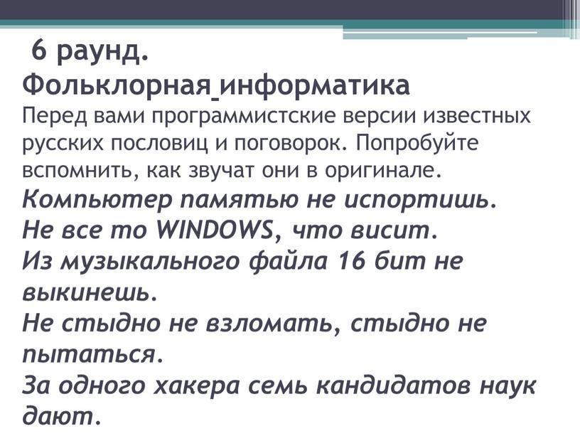 Фольклорная информатика Перед вами программистские версии известных русских пословиц и поговорок