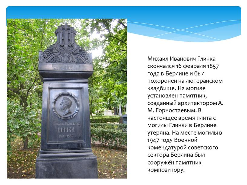 Михаил Иванович Глинка скончался 16 февраля 1857 года в