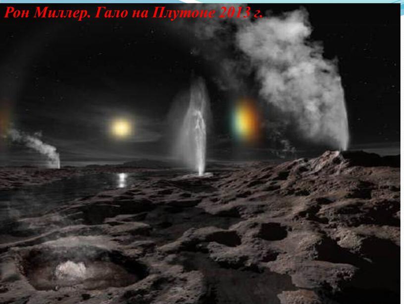 Рон Миллер. Гало на Плутоне 2013 г