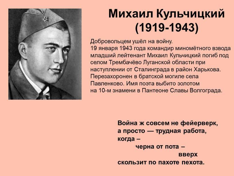 Добровольцем ушёл на войну. 19 января 1943 года командир миномётного взвода младший лейтенант