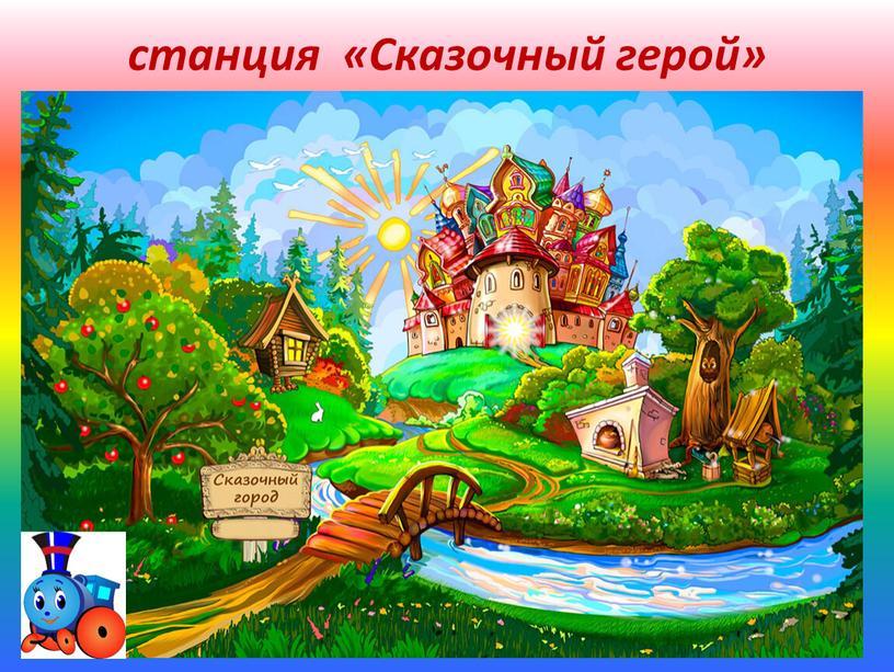станция «Сказочный герой»