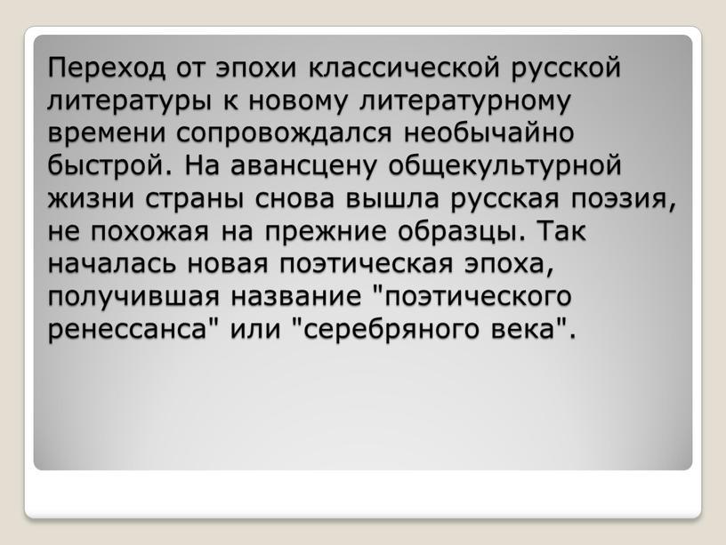 Переход от эпохи классической русской литературы к новому литературному времени сопровождался необычайно быстрой