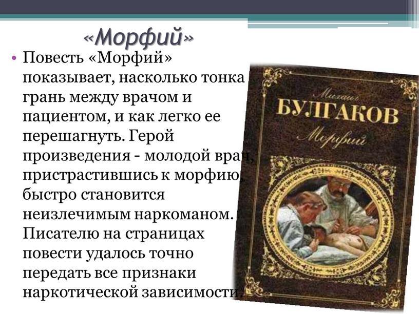Морфий» Повесть «Морфий» показывает, насколько тонка грань между врачом и пациентом, и как легко ее перешагнуть