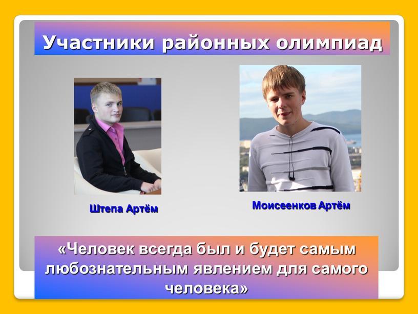 Участники районных олимпиад «Человек всегда был и будет самым любознательным явлением для самого человека»