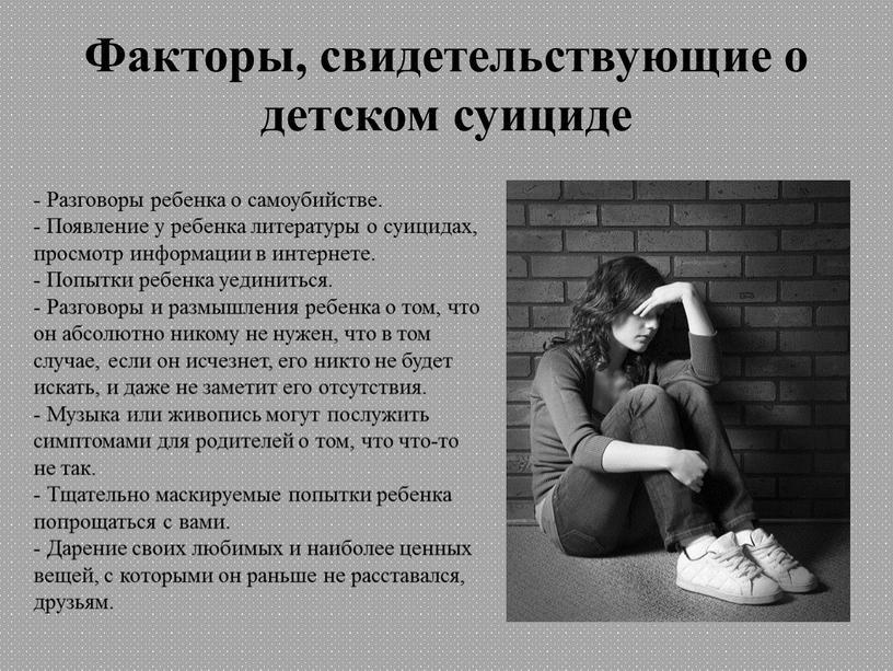 Факторы, свидетельствующие о детском суициде -