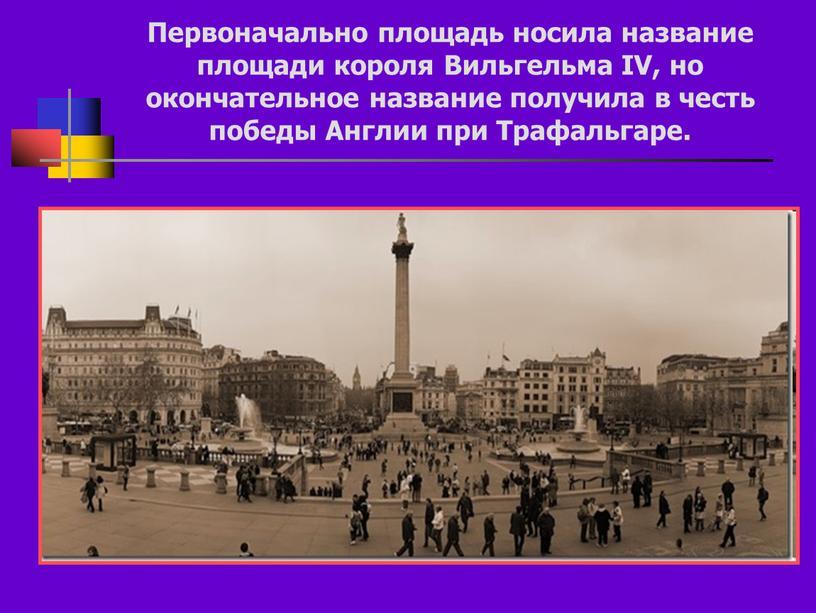 Первоначально площадь носила название площади короля