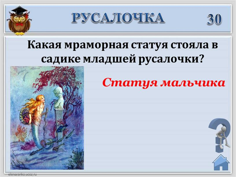 Какая мраморная статуя стояла в садике младшей русалочки?