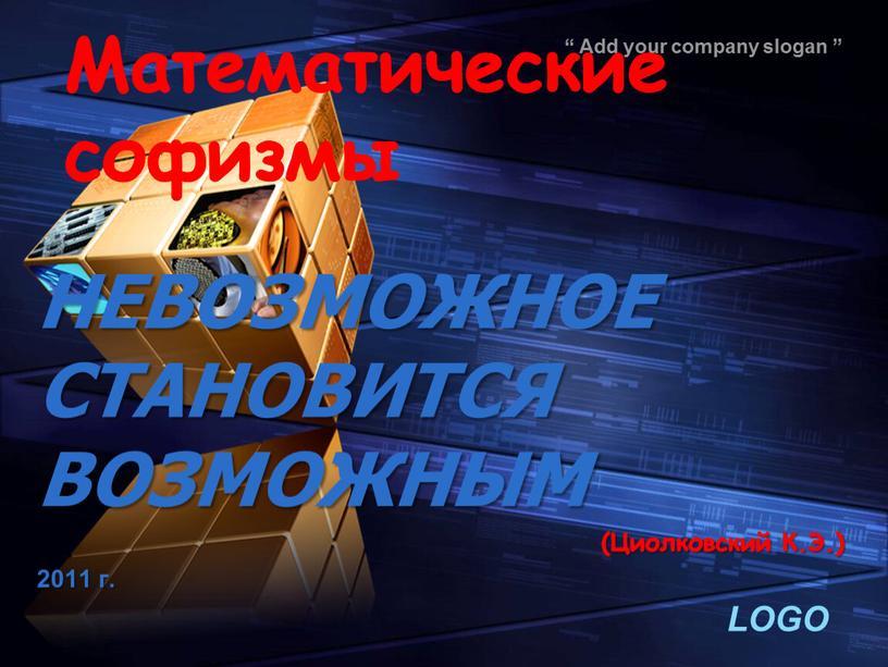 Математические софизмы НЕВОЗМОЖНОЕ