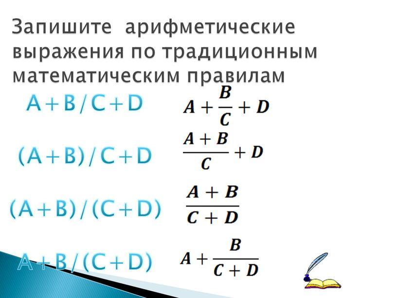 Запишите арифметические выражения по традиционным математическим правилам
