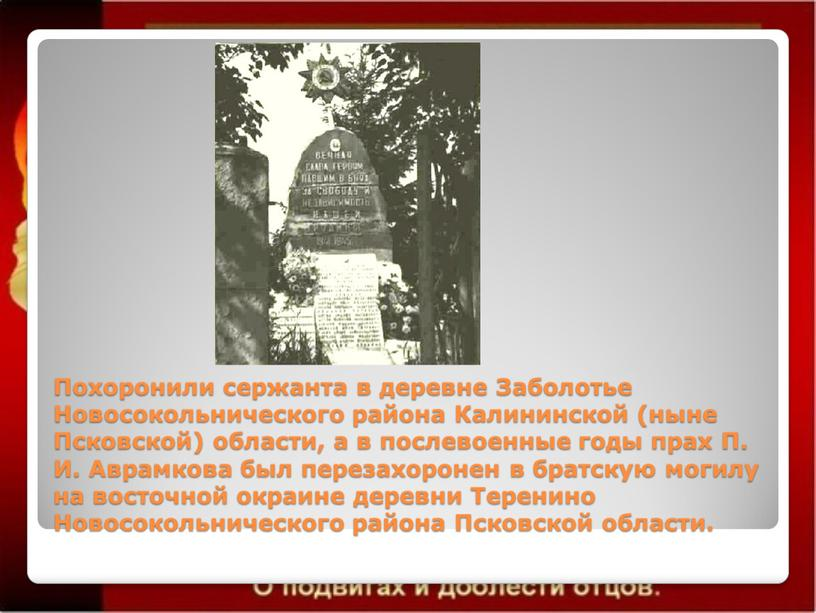 Похоронили сержанта в деревне Заболотье