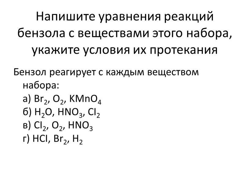 Напишите уравнения реакций бензола с веществами этого набора, укажите условия их протекания