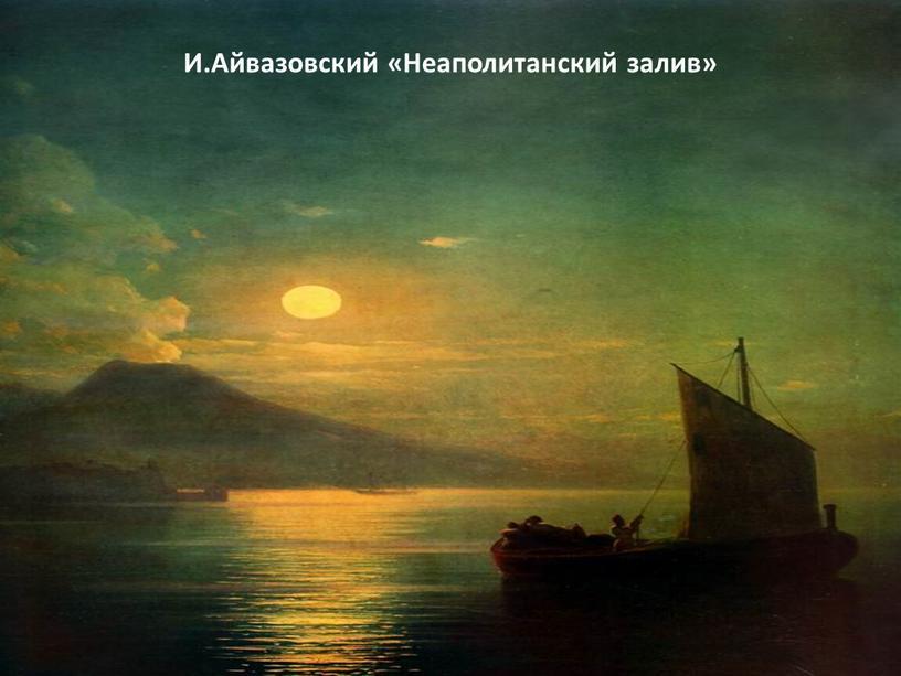 И.Айвазовский «Неаполитанский залив»