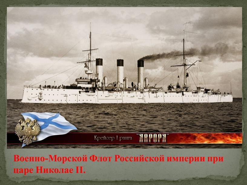 Военно-Морской Флот Российской империи при царе