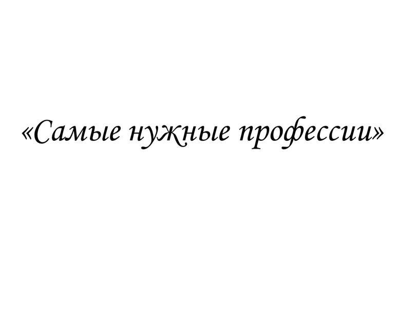 «Самые нужные профессии»