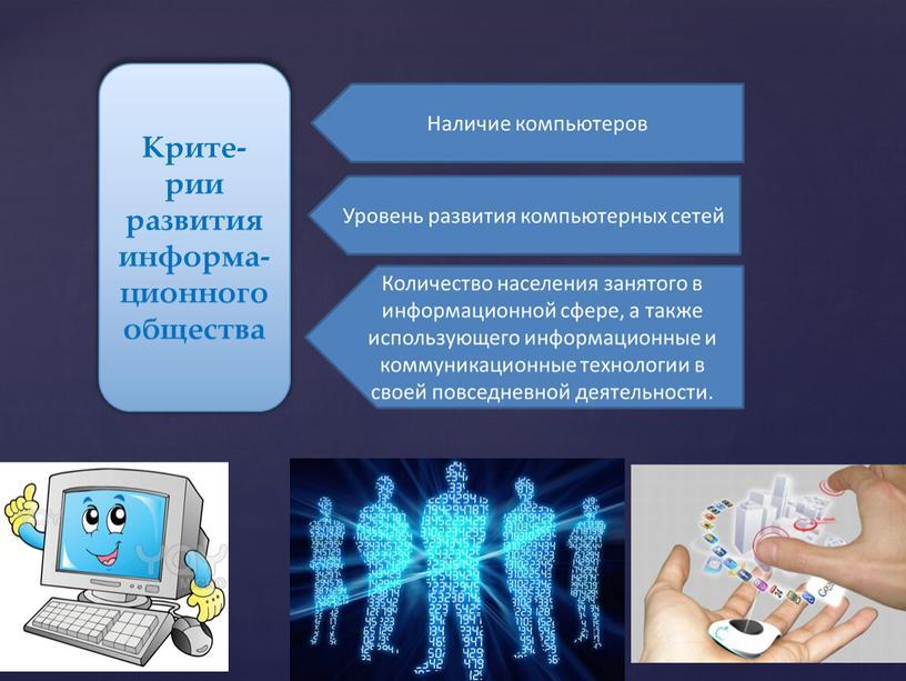 Крите-рии развития информа-ционного общества