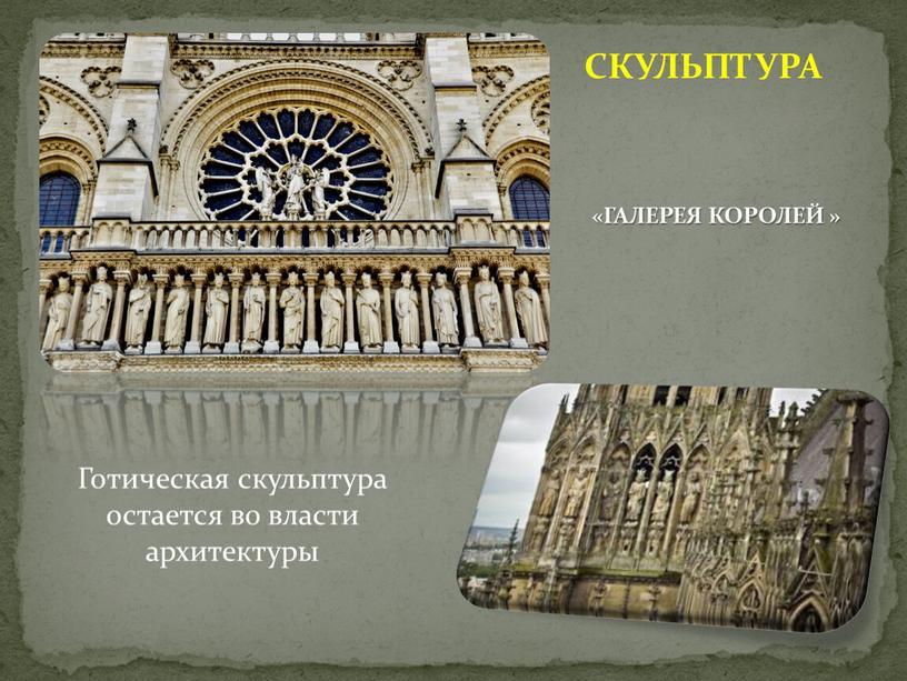 ГАЛЕРЕЯ КОРОЛЕЙ » Готическая скульптура остается во власти архитектуры
