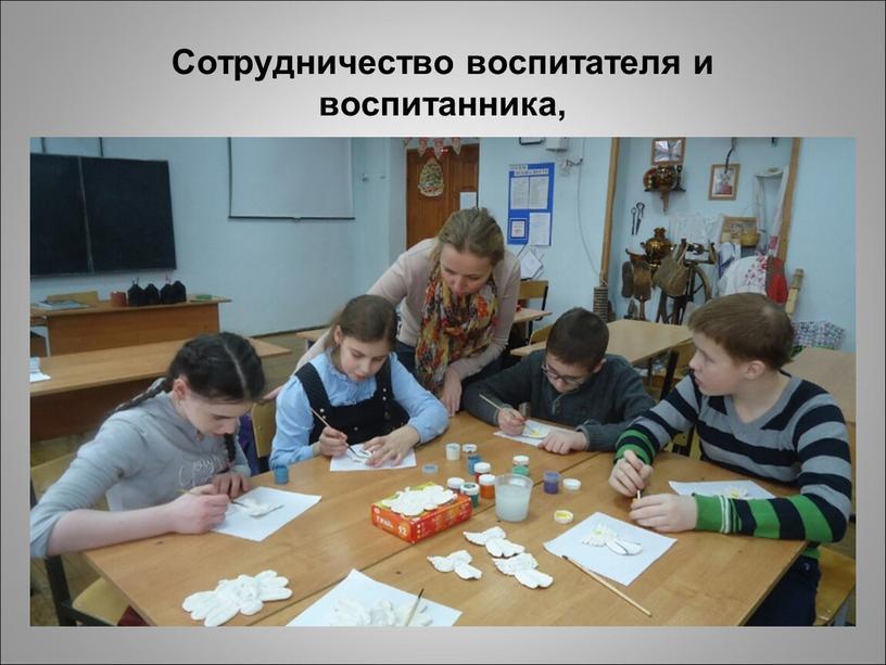Сотрудничество воспитателя и воспитанника,