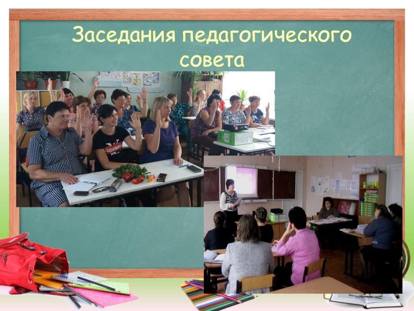 Заседания педагогического совета
