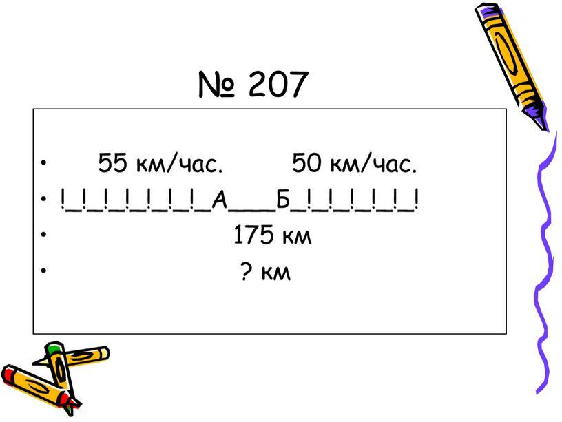 А___Б_!_!_!_!_!_! 175 км ? км