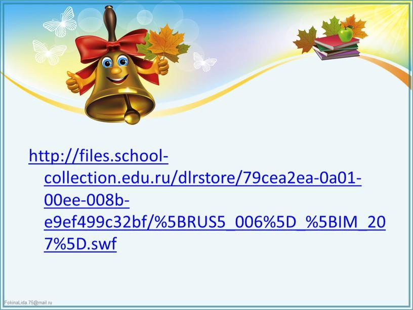 http://files.school-collection.edu.ru/dlrstore/79cea2ea-0a01-00ee-008b-e9ef499c32bf/%5BRUS5_006%5D_%5BIM_207%5D.swf