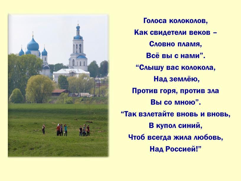 Голоса колоколов, Как свидетели веков –