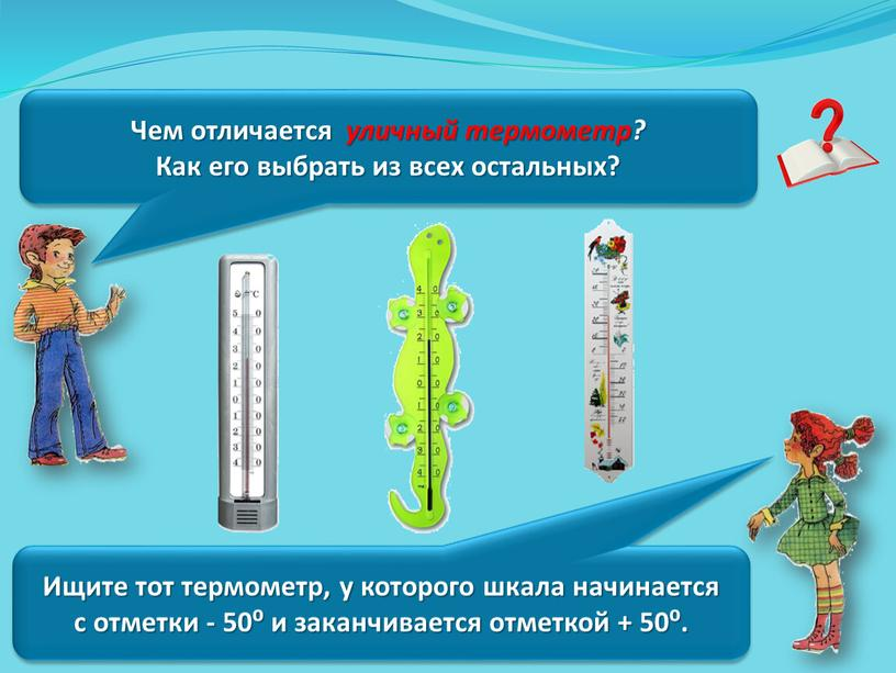 Чем отличается уличный термометр?