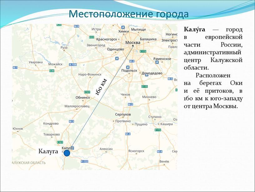 Местоположение города Калуга 160 км