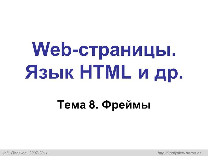 Web-страницы. Язык HTML и др. Тема 8