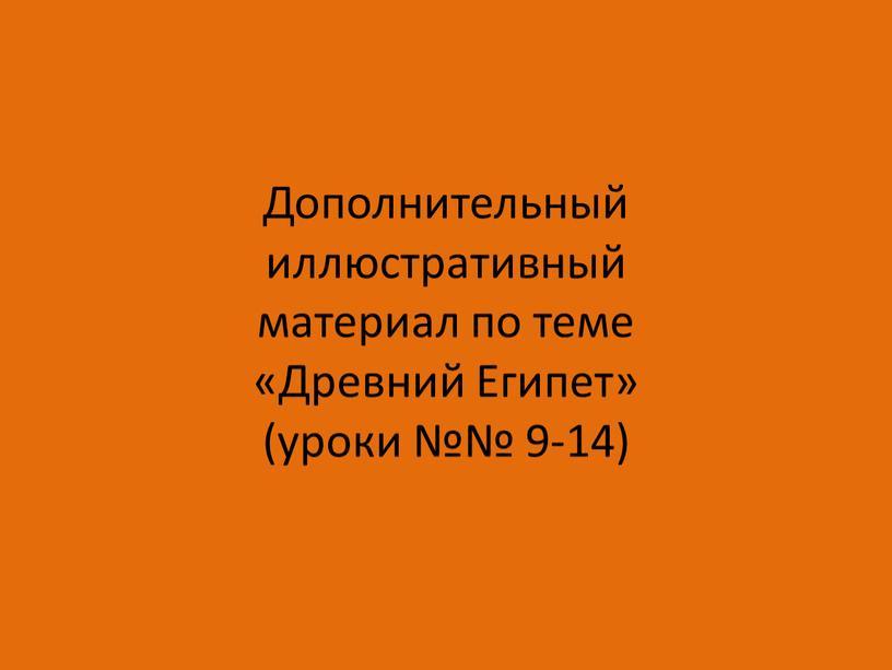 Дополнительный иллюстративный материал по теме «Древний