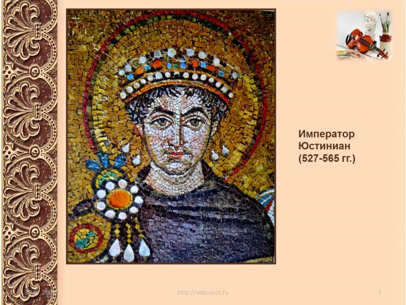 Император Юстиниан (527-565 гг