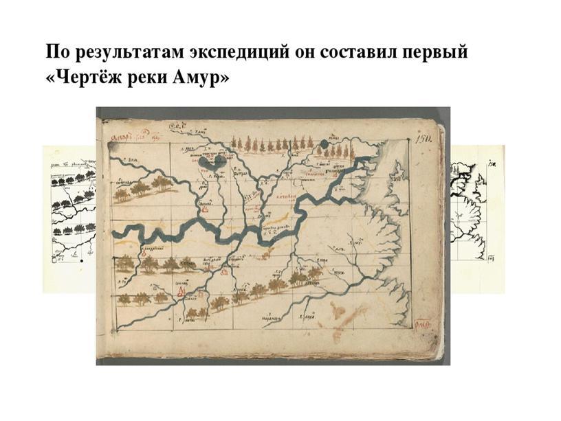 "Презентация ""Ерофей Павлович Хабаров"""