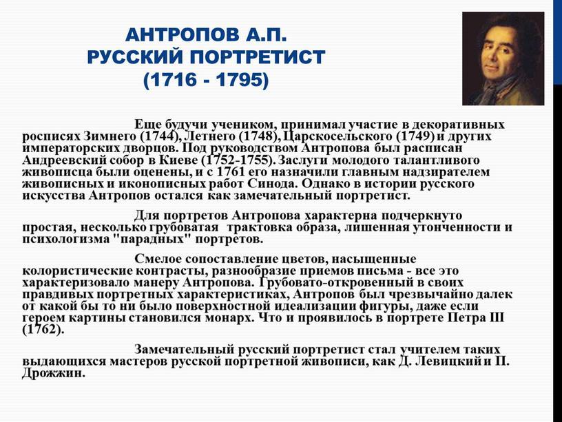 Антропов А.П. русский портретист (1716 - 1795)