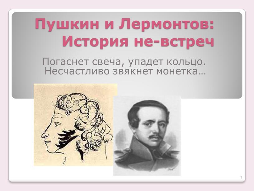 Пушкин и Лермонтов: