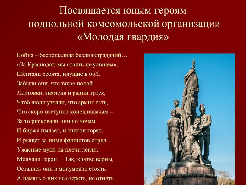 Посвящается юным героям подпольной комсомольской организации «Молодая гвардия»