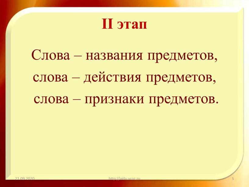 II этап Слова – названия предметов, слова – действия предметов, слова – признаки предметов