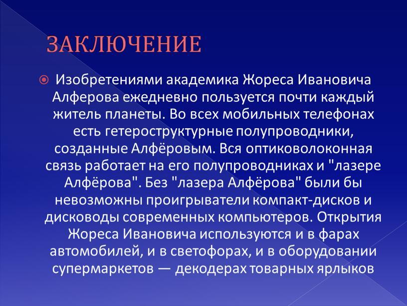 ЗАКЛЮЧЕНИЕ Изобретениями академика