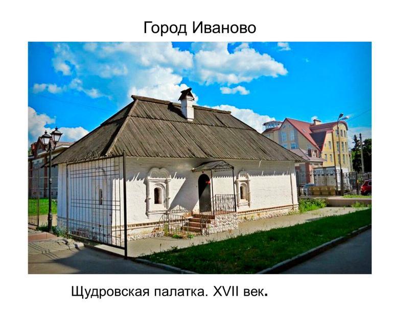 Город Иваново Щудровская палатка