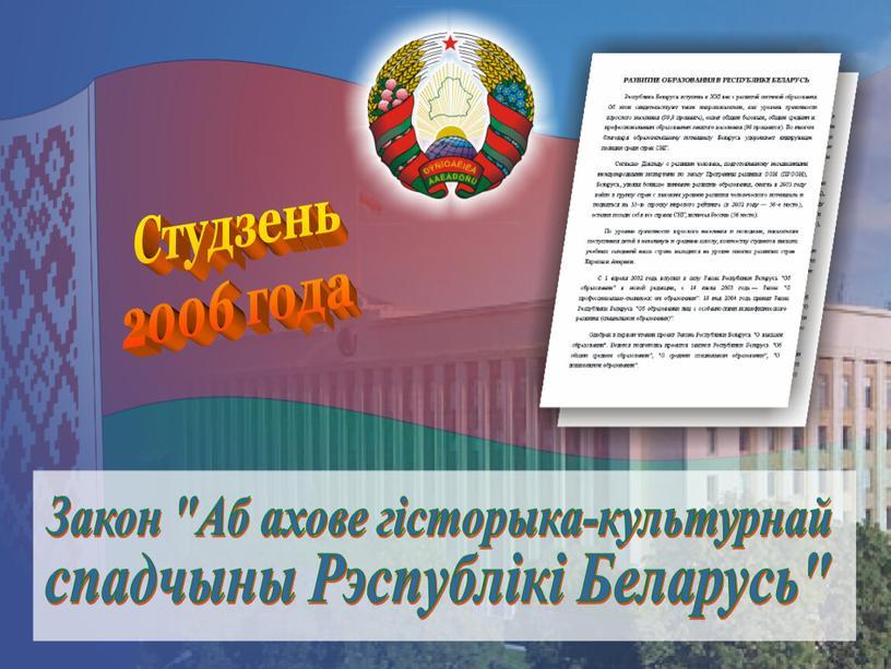 """Студзень 2006 года Закон """"Аб ахове гісторыка-культурнай спадчыны"""
