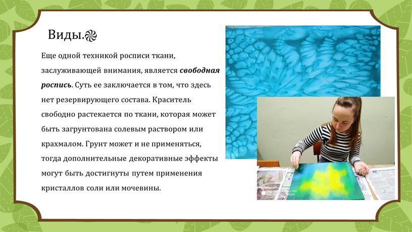 Виды.֎ Еще одной техникой росписи ткани, заслуживающей внимания, является свободная роспись