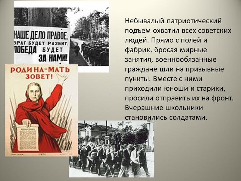 Небывалый патриотический подъем охватил всех советских людей