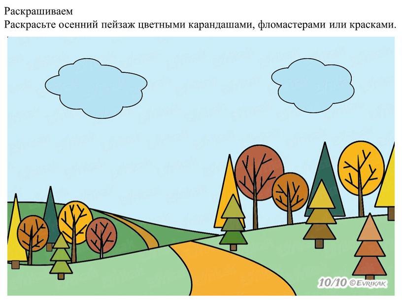 Раскрашиваем Раскрасьте осенний пейзаж цветными карандашами, фломастерами или красками