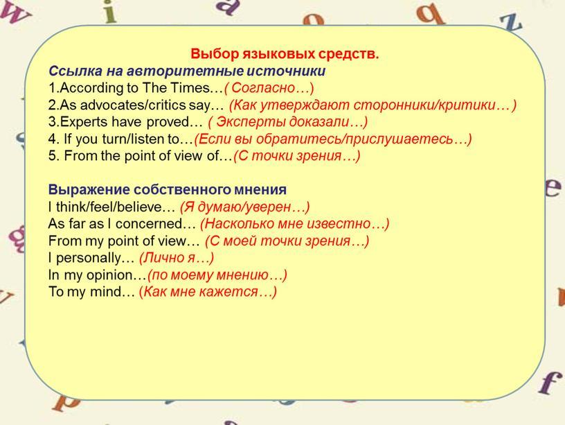 Выбор языковых средств. Ссылка на авторитетные источники 1
