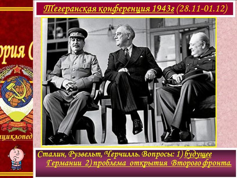 Сталин, Рузвельт, Черчилль. Вопросы: 1) будущее