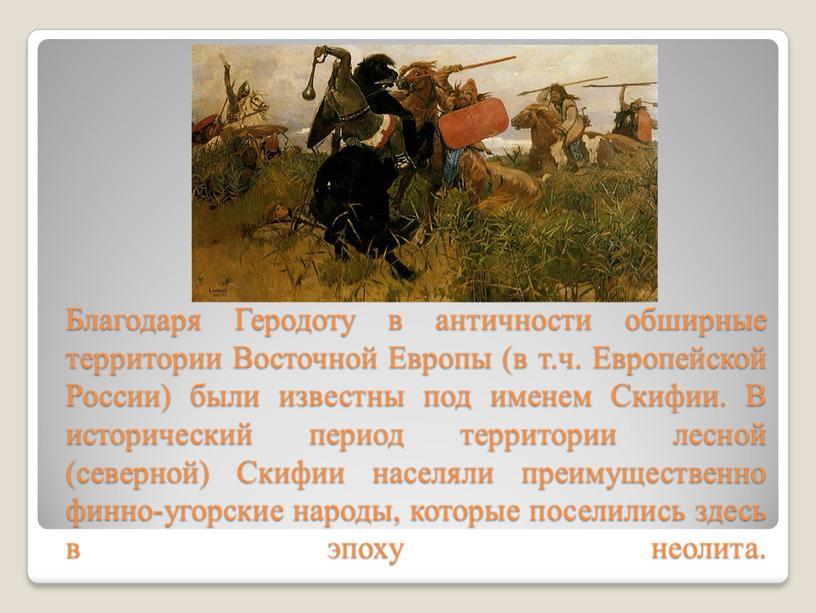 Скифы Благодаря Геродоту в античности обширные территории