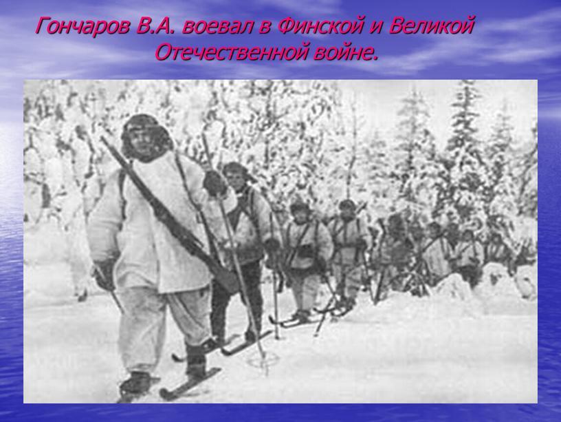 Гончаров В.А. воевал в Финской и