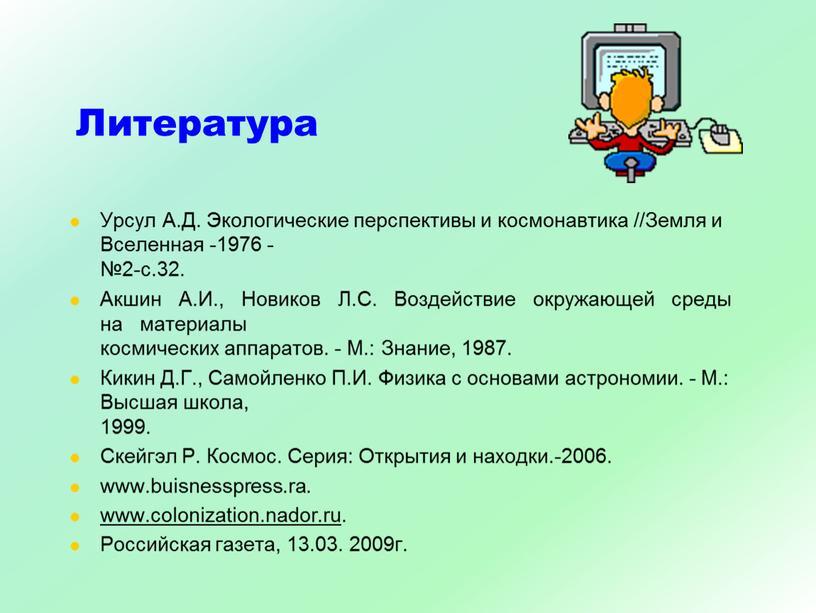 Литература Урсул А.Д. Экологические перспективы и космонавтика //Земля и