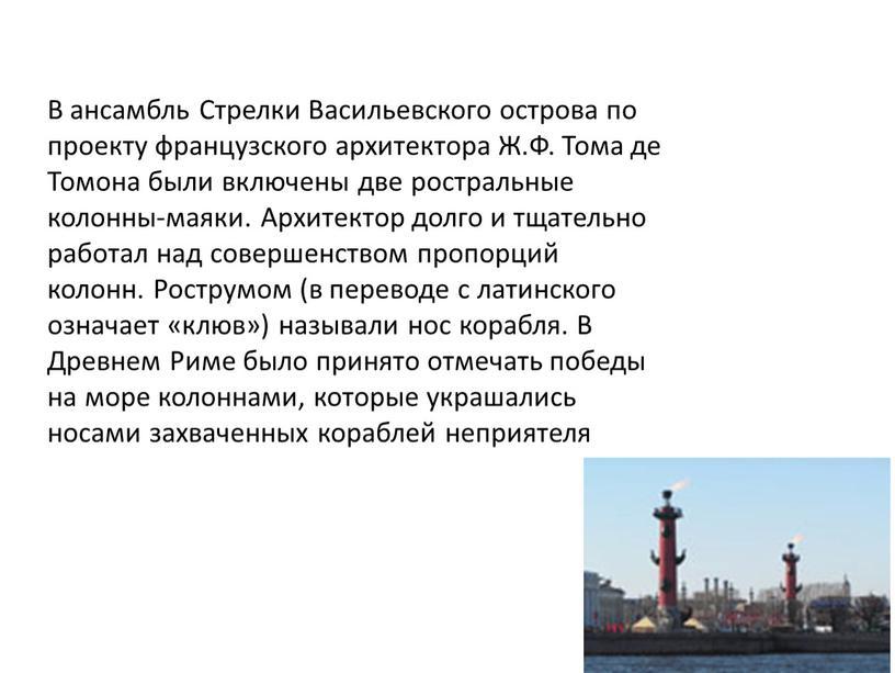 В ансамбль Стрелки Васильевского острова по проекту французского архитектора