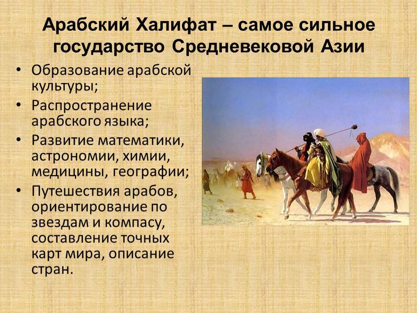 Арабский Халифат – самое сильное государство