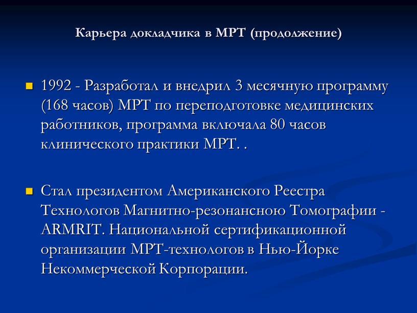 Карьера докладчика в МРТ (продолжение) 1992 -