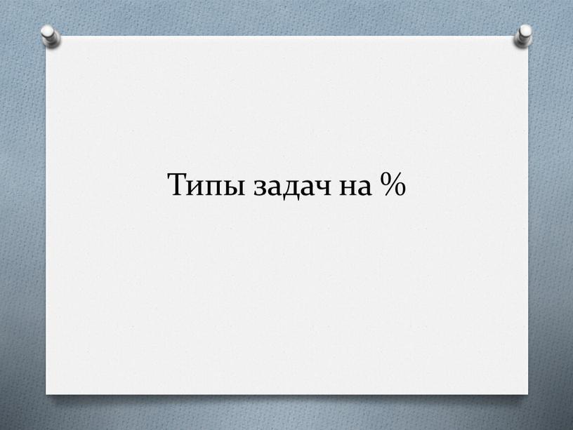 Типы задач на %